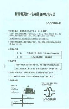 住宅ローン案内.jpg