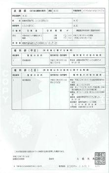登記事項証明書(建物).jpg
