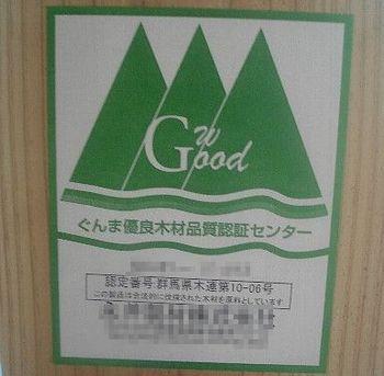 県産材シール.jpg