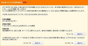 義援金広告(東北).jpg