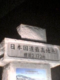 2004.04.29 国道最高地点.JPG