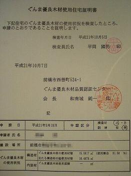 県産材補助金証明.jpg